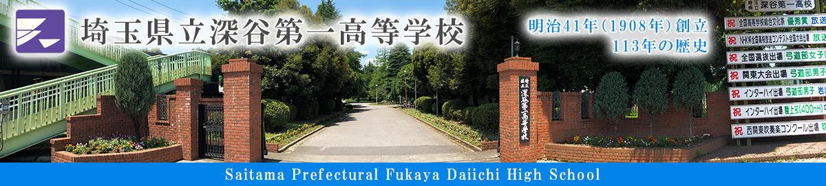 埼玉県立深谷第一高等学校